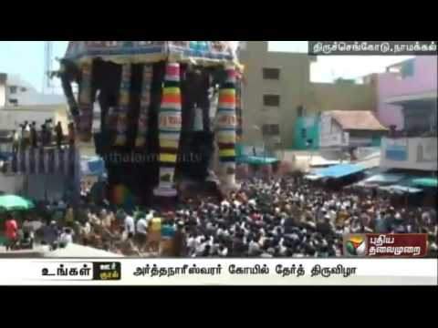 Car-festival-held-at-Tiruchengode-Ardhanareeswarar-temple