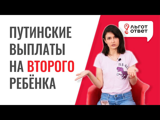 Путинское пособие на второго ребенка
