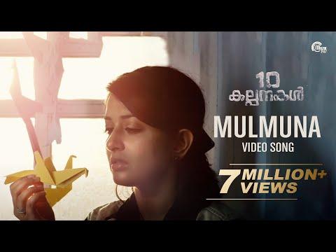 Mulmuna Song - 10 Kalpanakal - Meera Jasmine, Anoop Menon