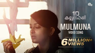 Mulmuna Song Video | 10 Kalpanakal | Meera Jasmine Anoop Menon | Mithun Eshwar | Official