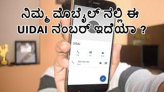 Does your phone have UIDAI Aadhaar helpline number