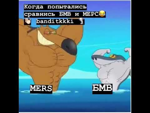 MERS AND BMV