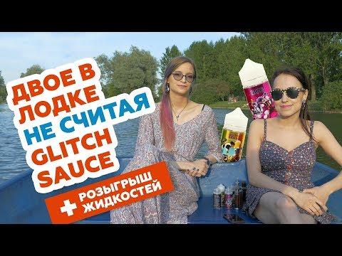 Goldie - Glitch Sauce ADV - видео 2