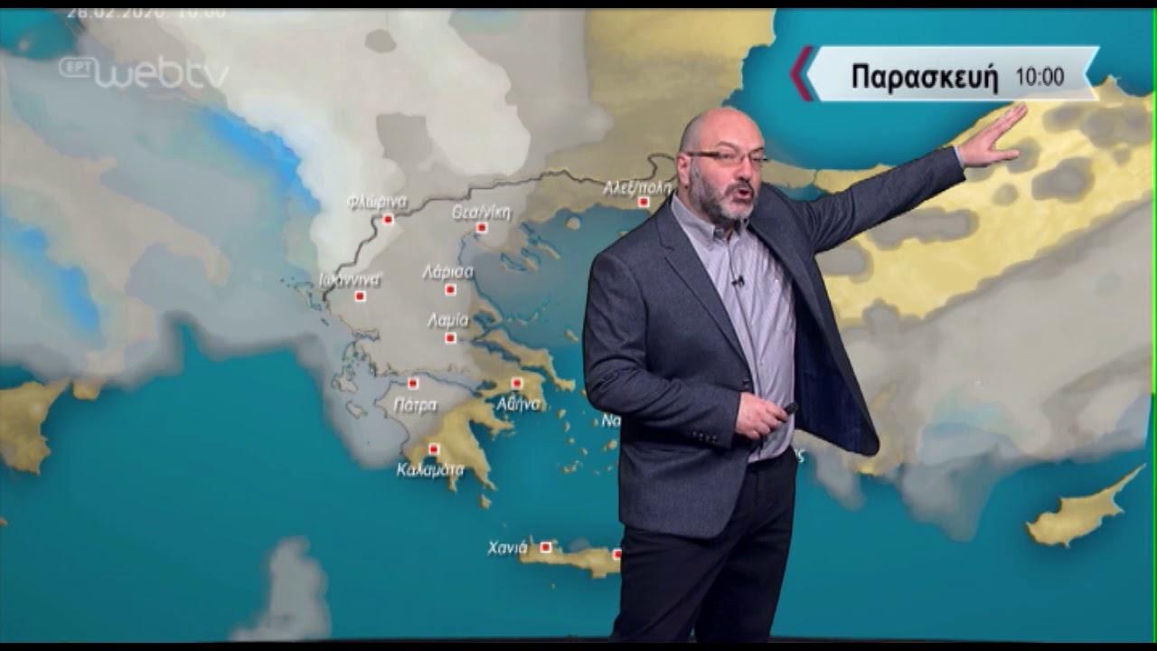 ΔΕΛΤΙΟ ΚΑΙΡΟΥ με τον Σάκη Αρναούτογλου | 24/02/2020| 22.00 | ΕΡΤ