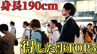 身長190cmで得した事ランキングBEST5!!!!!【高身長】【身長差カップル】