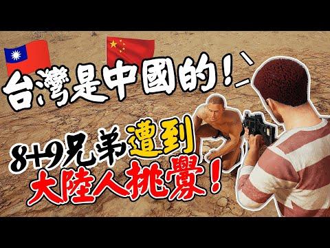 台灣是中國的!「8+9兄弟」遭到大陸人惡意挑釁?