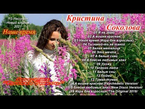 Русский Стилль /Кристина Соколова/ Наше время /New album/ 2021