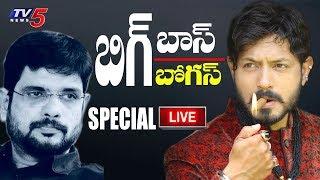 Gambar cover కౌశల్ మోసం చేశాడా..? మోసపోయాడా..? | Kaushal Exclusive Interview with TV5 Murthy | TV5 News
