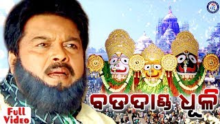 Bada Danda Dhuli Nahela - Superhit Jagannatha Bhajan On Odia Bhakti Sagar - Download this Video in MP3, M4A, WEBM, MP4, 3GP
