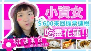 花蓮美食懶人包#1(*´ェ`*)  小資女教你如何自己一個旅行 竟然在台灣交到香港朋友?! 2017 Hualien trip