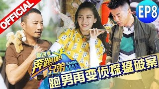 【FULL】Running Man China S4EP8 20160603 [ZhejiangTV HD1080P]