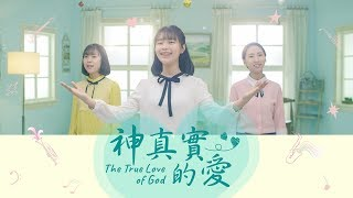 詩歌MV《神真實的愛》