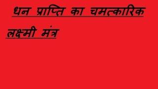 laxmi prapti mantra upay - Kênh video giải trí dành cho thiếu nhi