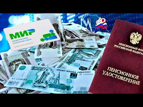 Пенсии Выплаты 75000 Рублей  Каждому Пенсионеру в Качестве Компенсации За Пенсионную Реформу