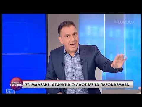 Ο Δ. Βέττας βουλευτής ΣΥΡΙΖΑ και ο Στ. Μαλέλης γρ. επικοινωνίας ΚΙΝ.ΑΛ  | 15/05/2019 | ΕΡΤ