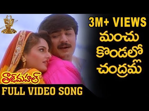 Download Manchu kondallona Chandram Video Song | Taj Mahal Telugu Movie | Srikanth | Monika bedi HD Mp4 3GP Video and MP3