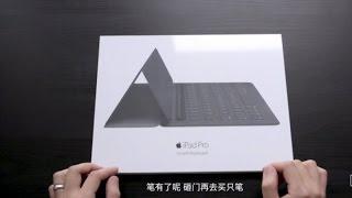 《值不值得买》娱乐开箱 05:配合iPad Pro的键盘Smart Keyboard - dooclip.me