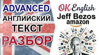 Jeff Bezos interview. Advanced English. Business English | Ok English