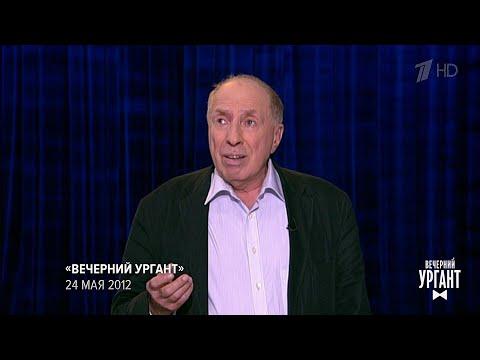 Вечерний Ургант. Памяти Сергея Юрского.  08.02.2019