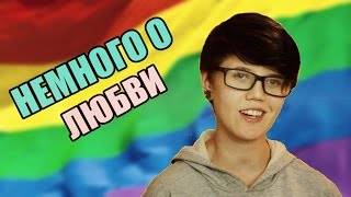 Немного о любви | ЛГБТ | BOLDAR