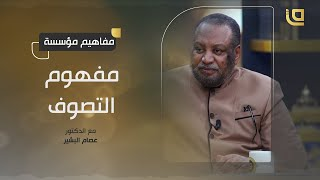 مفاهيم مؤسسة مع الدكتور عصام البشير | ح6 التصوف