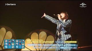 【南條愛乃】「5th Anniversary Live -catalmoa-」ライブダイジェスト<前編>