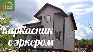 Двухэтажный дом 7,5х9 с эркером