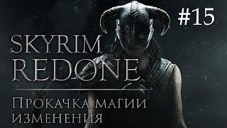 Skyrim Redone #15: Прокачка магии изменения