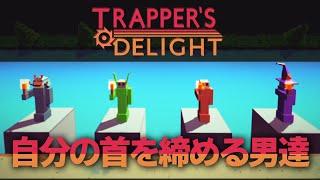 【Trapper's Delight】罠を置いてコースを作りレースする男たち