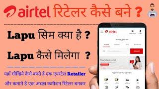 How to Become Airtel Retailer | Airtel Retailer kaise bane | Airtel Lapu sim kaise milta hai | jiopo