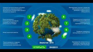 WelcAR - экспозиция 5х3м с Touch управлением (форум Экология 2018, Рэдиссон Ройал, Москва)