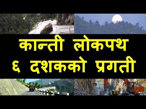Kanti Lokpath Latest Update. कान्ति लोकपथ को यात्रा !! Kathmandu to Hetauda. Extreme Off Road Ride.