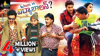 Where Is Vidya Balan Latest Full Movie  Latest Telugu <b>Comedy Full Movie</b>s  Sri Balaji Video