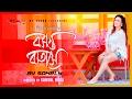 Boshonto Batashe | Shohely | Bipasha Kabir I New Music Video 2017 | Full HD