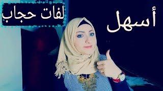 لفات حجاب 2018 سهلة وأنيقة