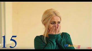 Унтанекан Гахтникнер 2, серия 15