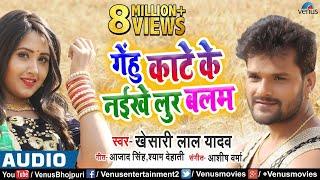 Khesari Lal Yadav Gehu Kate Ke Naikhe Lur New Bhojpuri