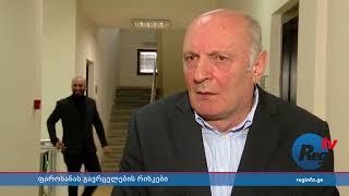 აღმოსავლეთ საქართველოში ფაროსანას გავრცელების რისკი დაბალია - ლიპარტია