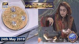 Shan e Iftar - Shan e Dastarkhuwan (Recipes: Gajar Ka Kalakand ) - 24th May 2019