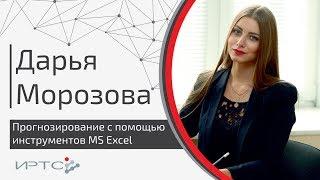 Прогнозирование с помощью инструментов MS Excel | ИРТС | Морозова Дарья
