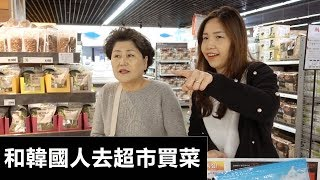 are you tired with tourist stuff? follow me and see what Korean buy in supermarket!