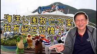 港台頭條新聞停播理由是笑話 海洋公園救亡方案我有絕世好橋!〈蕭若元:理論蕭析〉2020-05-21