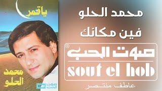 تحميل اغاني فين مكانك محمد الحلو MP3