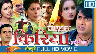 Tohaar Kiriya Bhojpuri Full Movie Mona Thiba Krunal Singh Eagle