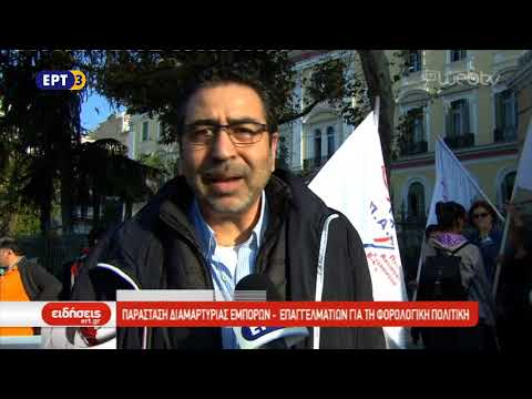 Παράσταση διαμαρτυρίας εμπόρων – επαγγελματιών για τη φορολογική πολιτική | ΕΡΤ