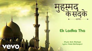 Ek Ladka Tha - Full Song Audio | Mohammad Ke Sadqe