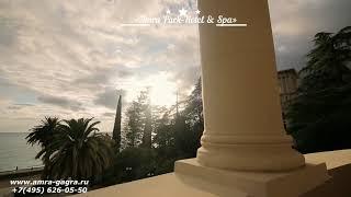 «Amra Park-Hotel & Spa»