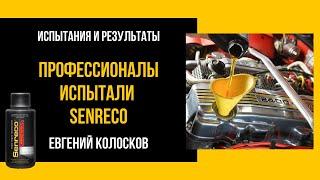 Профессионалы испытали Senreco! Евгений Колосков