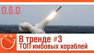 World of warships - В тренде #3 ТОП имбовых кораблей 0.6.0
