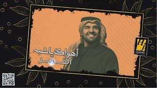 حسين الجسمي - أهواك يا شبه القمر (حصرياً)   2021   Hussian Al Jassmi - Ahwak Ya Shebh Al Gomar تحميل MP3